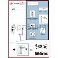 Комплект за вграждане с разпределител Еlle и смесител за мивка Level