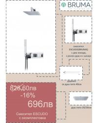 Комплект за вграждане с разпределител с държач за душ Escudo