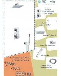 Комплект за вграждане с разпределител Escudo