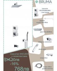 Комплект за вграждане с трипътен разпределител Escudo