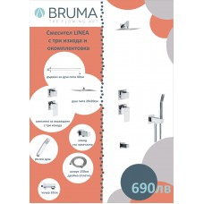 Комплект за вграждане с трипътен разпределител Linea
