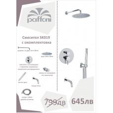Комплект за вграждане с трипътен разпределител Stick