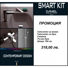 Комплект смесители и окомплектовка Smart