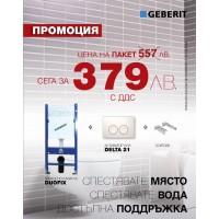 Промопакет Geberit 379 лв.