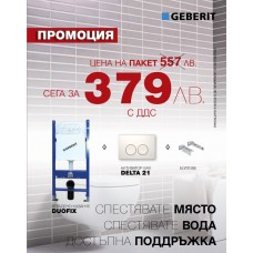 Промо пакет Geberit 379 лв.