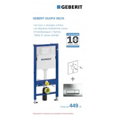 Промо пакет Geberit 449 лв.