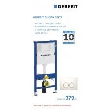 Промо пакет Geberit Duofix Delta 21 бял