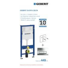 Промо пакет Geberit Duofix Delta 51 хром
