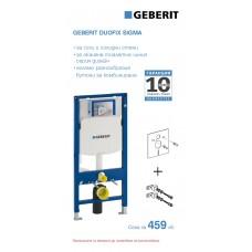 Промо пакет Geberit Duofix Sigma