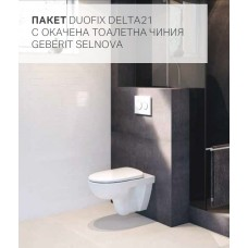 Промо пакет Geberit + Selnova + Delta 21 бял