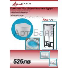 Промо пакет Smart New и Alca plast