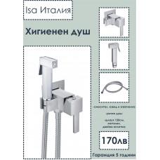 Хигиенен душ Isa